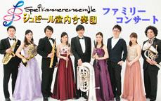 シュピール室内合奏団 ファミリーコンサート