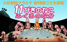 人形劇団クラルテ 第98回こども劇場 『11ぴきのねこ ふくろのなか』