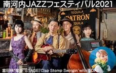 """南河内JAZZフェスティバル2021 富田林""""星空""""STAGE Clap Stomp Swingin' with SOA"""