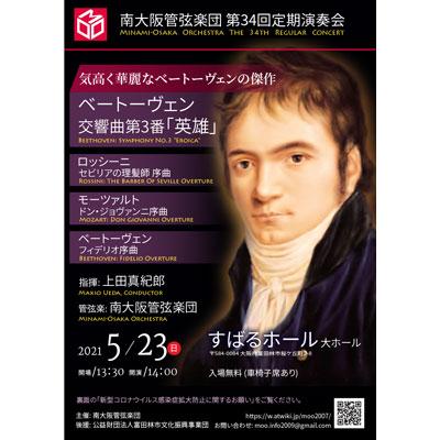 南大阪管弦楽団 第34回定期演奏会画像