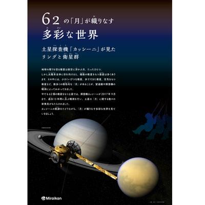 2020年度全国科学館連携協議会巡回展『星の衝突で、何ができた?-月のうさぎと私たちの地球-』『62の「月」が織りなす多彩な世界』画像