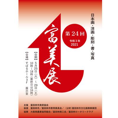 第24回富田林市美術協会展画像
