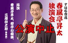 すばる寄席 春風亭昇太独演会