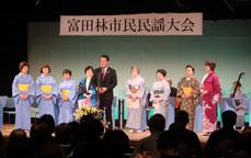 第71回富田林市民文化祭「市民民謡大会」