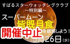 すばるスターウォッチングクラブ~特別編~ スーパームーン皆既月食を観察しよう!