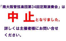 南大阪管弦楽団 第34回定期演奏会
