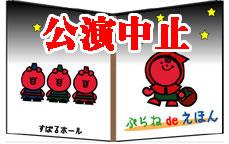(幼児向け)プラネdeえほん~プラネタリウムで絵本を読もう!~since2009~