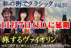 とんだばやし演奏家協会  私の街でクラシックVol.31「旅するヴァイオリン」~二つのヴァイオリンとピアノでめぐるヨーロッパ~