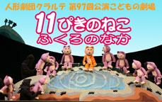 人形劇団クラルテ 第97回公演こどもの劇場 『11ぴきのねこ ふくろのなか』