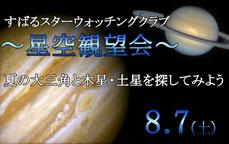 すばるスターウォッチングクラブ ~星空観望会~ 「夏の大三角と木星・土星を探してみよう」