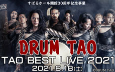 DRUM TAO 「TAO BEST LIVE 2021」