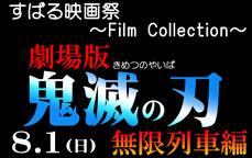 すばる映画祭~Film Collection~ 劇場版「鬼滅の刃」無限列車編