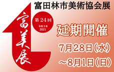 第24回富田林市美術協会展